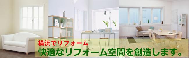 横浜でリフォームするなら総合リフォーム企業の渡辺美建(横浜):横浜でリフォームをお考えなら総合リフォーム企業の渡辺美建にお任せください。<br /> 確かなリフォーム提案で快適な住環境を提供します。