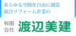 横浜でリフォームするなら総合リフォーム企業の渡辺美建(横浜)