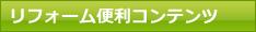 横浜 リフォームピックアップコンテンツ